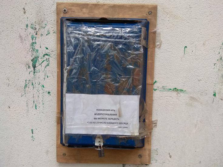 Ящик для приёма показаний воды будет демонтирован