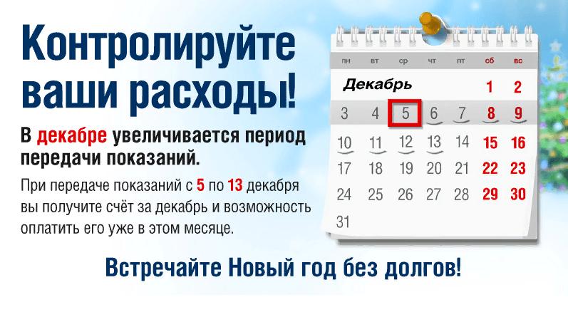 Изменение сроков приёма показаний счётчиков электроэнергии