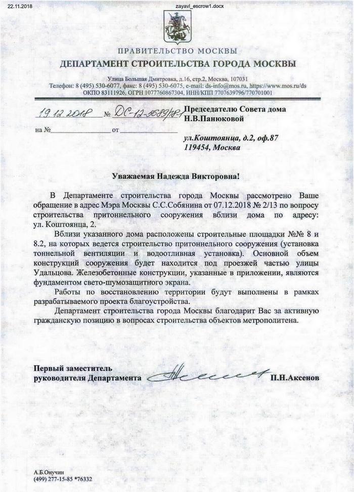 Ответ из Департамента строительства Москвы