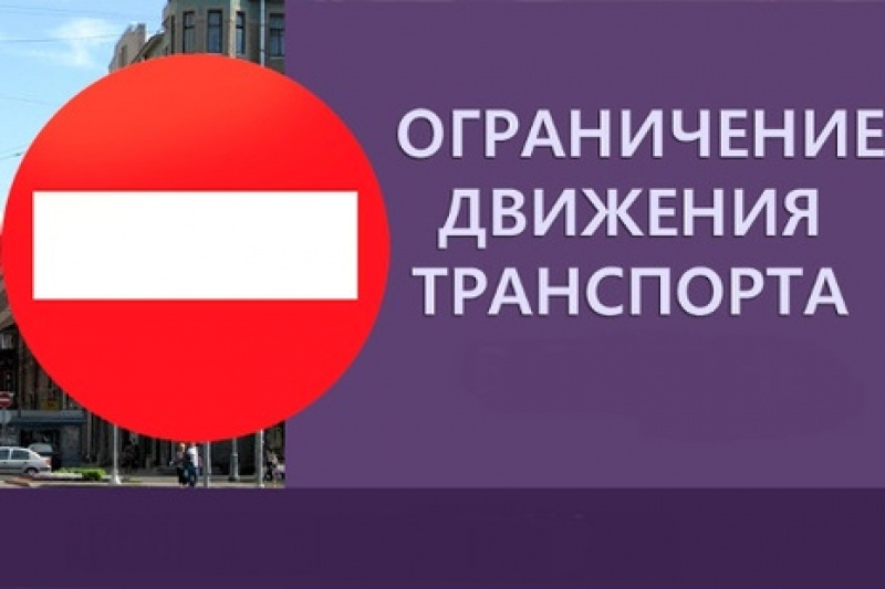 На улице Удальцова частично ограничили движение до конца 2019 года