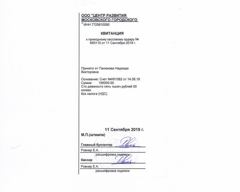Отсчёт об оплате – диспетчеризация шлагбаума (2019-2020 год)