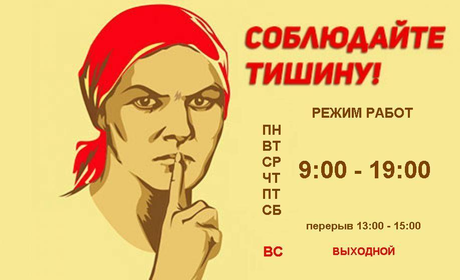 Закон о тишине в Москве и куда жаловаться