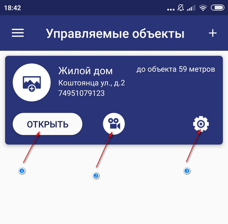 Мобильное приложение для открытия шлагбаума