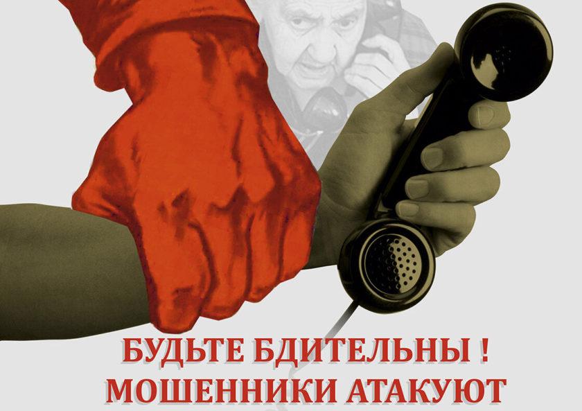 Мошенники под маской ЦБ РФ, и фейковые выплаты в период пандемии